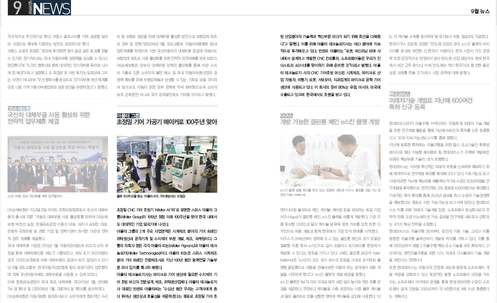 Monthly Machinery 월간기계